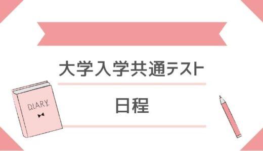 令和4年(2022年)大学入学共通テスト日程