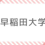 【2022年】早稲田大学入試、試験内容・科目・変更点など最新情報【令和4年】