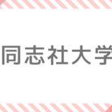 同志社大学補欠・追加合格情報【2020】