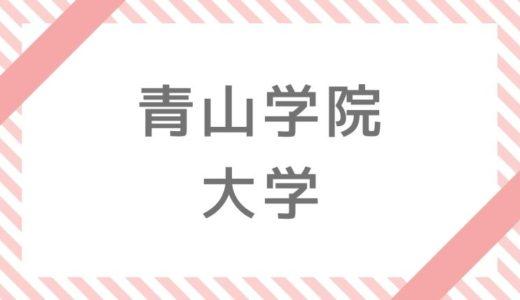 【2021年】青山学院大学入試、試験内容・科目・変更点など最新情報