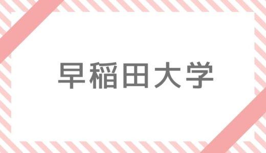 早稲田大学補欠・追加合格情報。発表はいつ?人数は?【2021】
