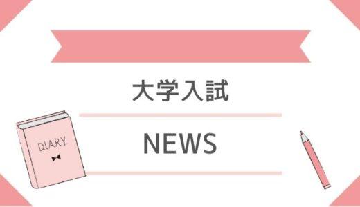 第1回 駿台全国模試6月7日に延期(一部中止会場も)