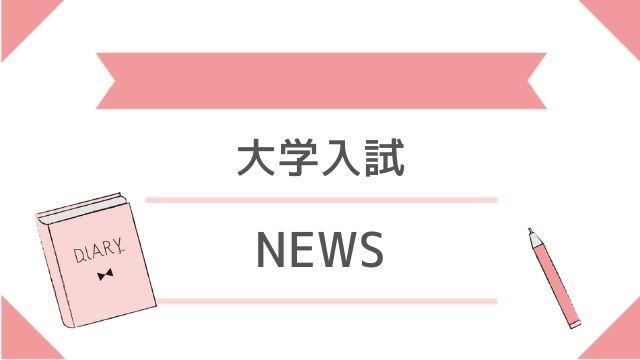 大学入試ニュース