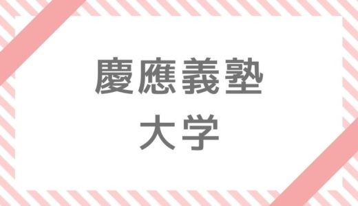 慶応義塾大学一般入試合格最低点【2020年】