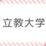立教大学補欠・追加合格情報【2020】