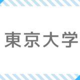 【2021年度】東京大学は、多くの授業等を対面で実施する方針