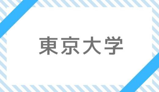 東京大学一般入試合格最低点・2次配点割合・足切り点数【2020年】