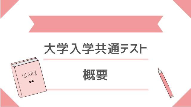 大学入学共通テスト (4)