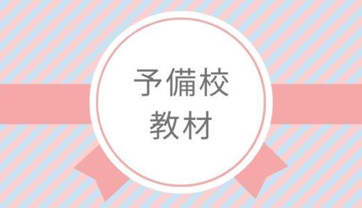 【代ゼミ模試】代々木ゼミナール模擬試験年間スケジュール【2020年】