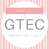 【2021年】GTECの試験日程【ベネッセ】