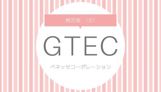 【2020年】GTECの試験日程【コロナの影響で延期も】