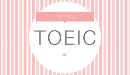 【2021年】TOEICの試験日程【2部制・抽選】