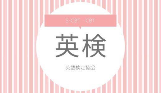 【2020年】英検、S-CBT・CBTの試験日程【中止や延期も】
