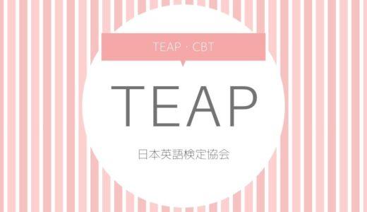 【2020年】TEAPの試験日程【コロナの影響で中止も】