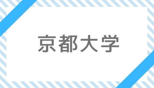京都大学一般入試合格最低点・2次配点割合【2020年】