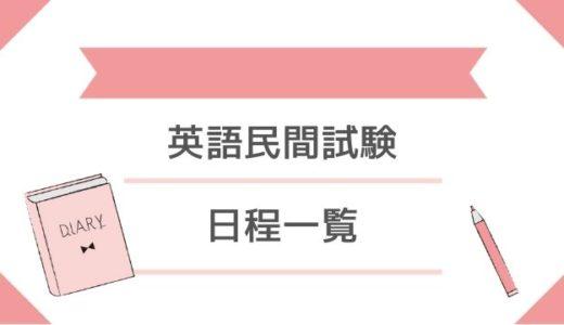 2020年英語民間試験試験日程一覧【英検・TEAP・TOEIC・GTEC】