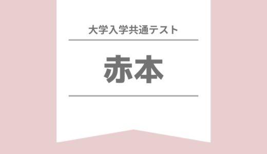 【2021年版】大学入学共通テスト赤本販売開始
