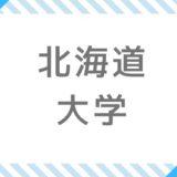 【国立後期】北海道大学受験、併願校はどこ?【私立】