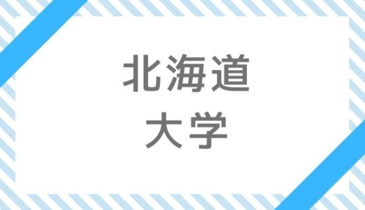 【中止】北海道大学のオープンキャンパスは9月20日(日)~21日(月・祝)に開催