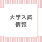 【2021】帝京大学追加合格・補欠・繰上げ合格情報【日程・人数】