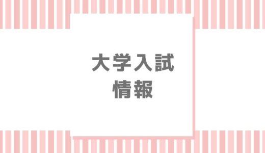 【横浜国立大学】一般選抜は共通テストの成績で合否判定