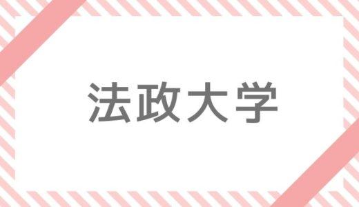 法政大学補欠・追加合格情報【2020】