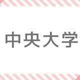 中央大学補欠・追加合格情報【2020】