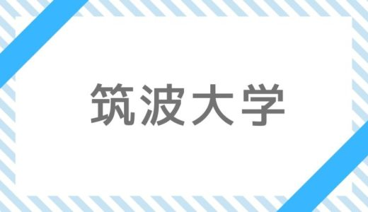 【2021年】筑波大学入試、試験内容・科目・変更点など最新情報