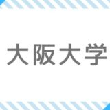 【2022年】大阪大学入試、試験内容・入試科目・変更点など最新情報【令和4年】