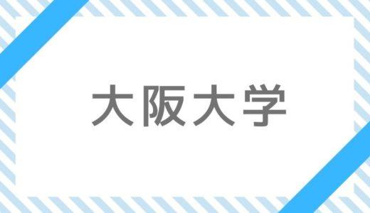 大阪大学一般入試合格最低点【2020年】