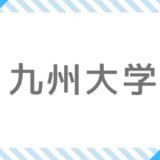 【2023年】九州大学入試、試験内容・科目・変更点など最新情報【令和5年】