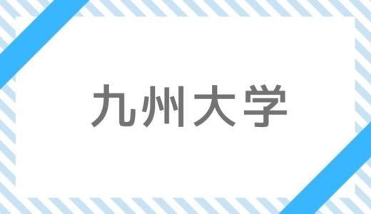 【2021年】九州大学入試、試験内容・科目・変更点など最新情報【令和3年】
