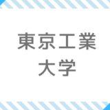 【国公立中後期】東京工業大学受験、併願校はどこ?【私立】