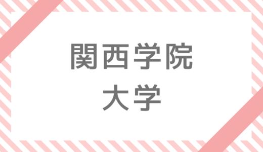 関西学院大学補欠・追加合格情報【2020】