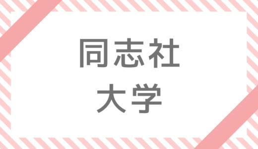【2022年】同志社大学入試、試験内容・科目・変更点など最新情報【令和4年】