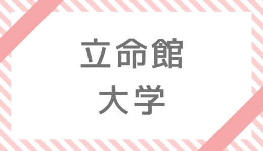 立命館大学補欠・追加合格情報【2020】
