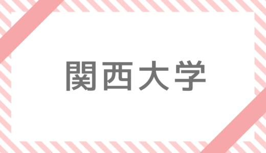 関西大学の返済不要の入学前予約型奨学金「学の実化」を紹介