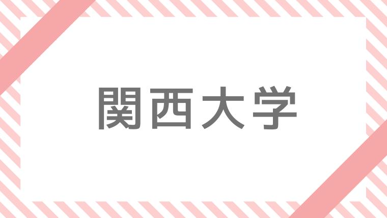2021】関西大学追加合格・補欠合格情報【日程・人数・割合】 | 大学へ ...