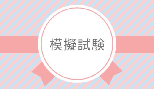 【河合塾】大学入学共通テストチャレンジ自宅で無料で受験【高1・2対象】