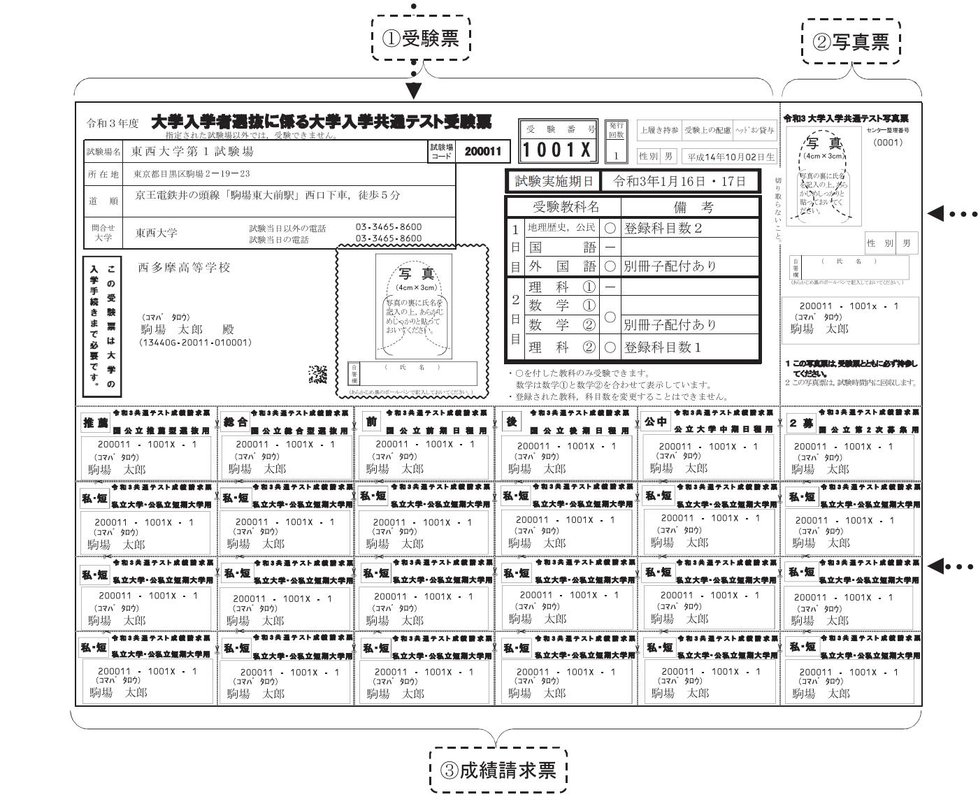共通テスト受験票