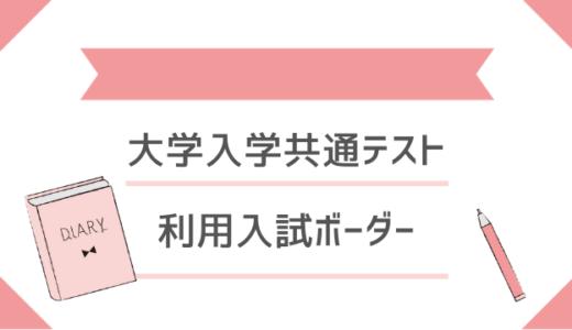 【大東亜帝国】共通テスト利用入試予想ボーダー・一覧【文系】