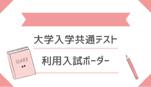 【MARCH理系】共通テスト利用入試合否ボーダー一覧