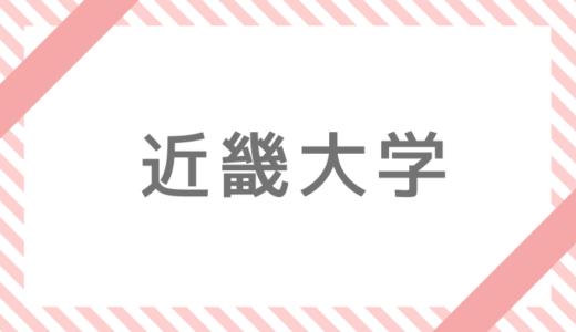 近畿大学補欠・追加合格情報【2020】