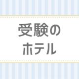 【口コミ】北海道大学受験に便利なホテル・宿