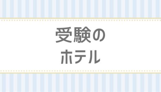 大学受験に便利な新橋・汐留周辺のホテル・宿(14)