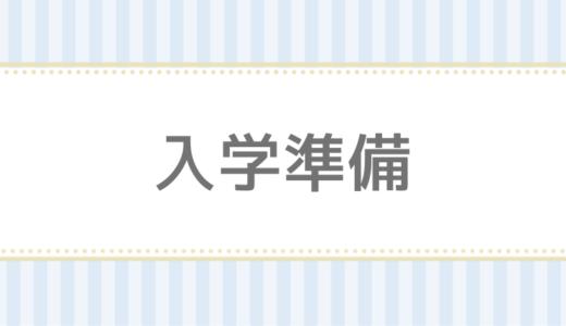 【男子】大学生、入学式のメンズスーツの上手な選び方【色・ネクタイ・靴】