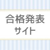 大学入試合格発表サイト一覧
