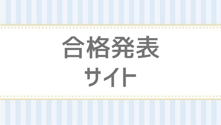 同志社 大学 合格 発表 2021 同志社大学@入試の解答速報にも使える掲示板:受験BBS