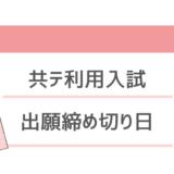 【関西】3月に出願できる共通テスト利用入試を行う大学一覧
