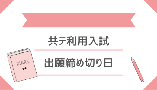 【関東近郊】共通テスト後に出願可能な共通テスト利用入試を行う大学【1月】